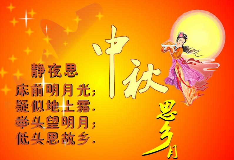 中秋节作文:与家人共渡佳节