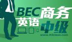 BEC商务英语中级【8月通关班】