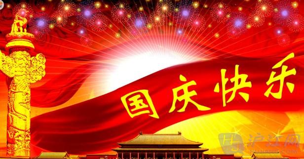 """国庆节祝福语""""/"""