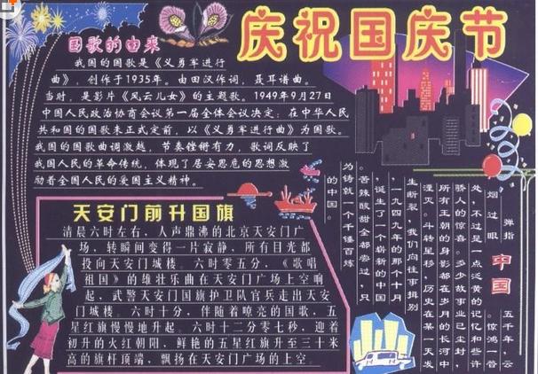 国庆节 国庆节黑板报    3,刊头太大或太偏,很多中高年级学生也像低
