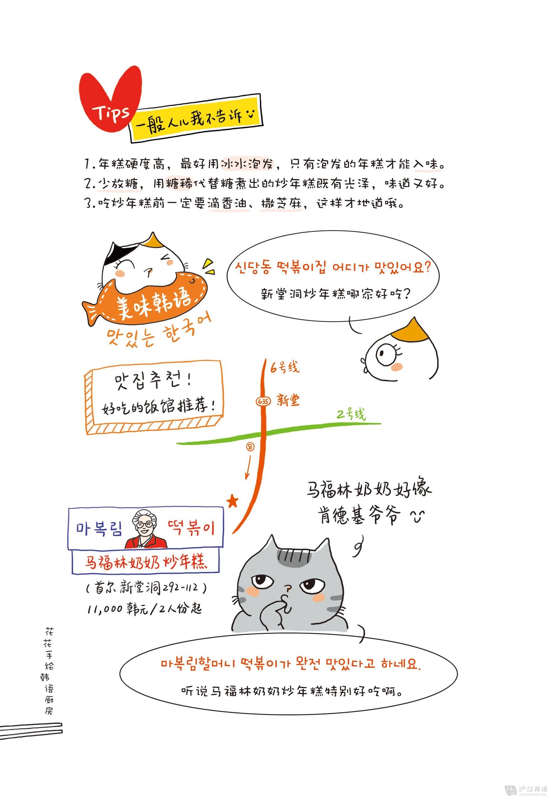新书试读:《花花手绘韩语厨房》之炒年糕