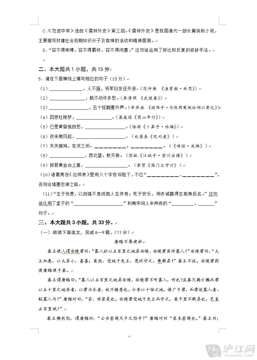 2014初三入学语文考试