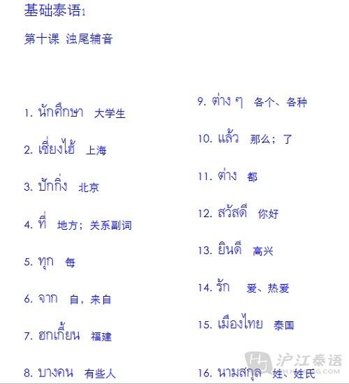 图纸精彩公开课:《基泰1》第10课朗读(上)-20泰语高位货架图片