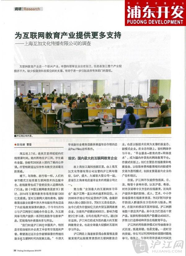 《浦东开发》:为互联网教育产业提供更多支持(转载) - 快乐一兵 - 126jnm5626 的博客