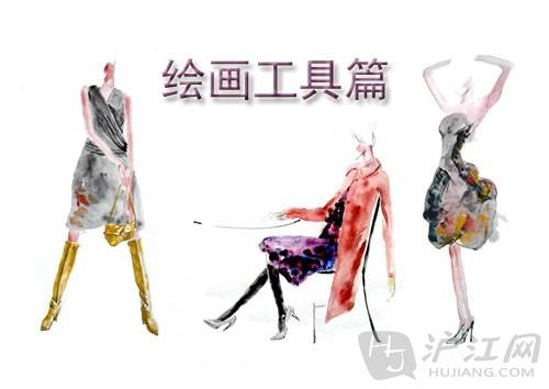 手绘时装插画工具篇(下)——颜料及其他用具