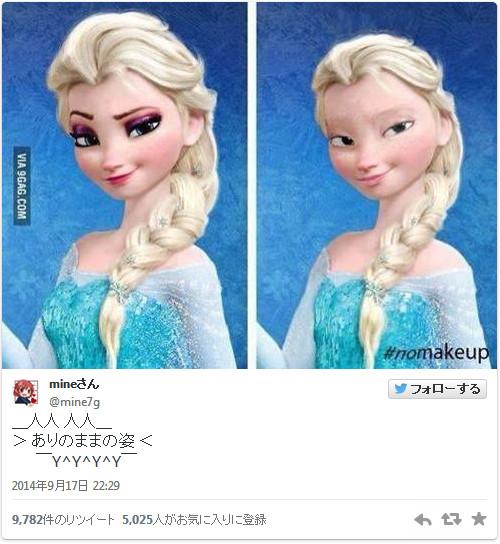 """推特话题:《冰雪奇缘》艾莎的""""真""""素颜"""