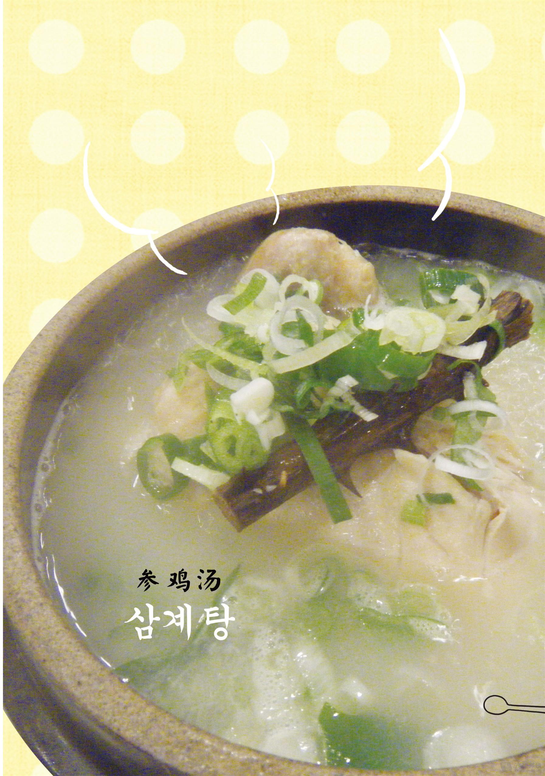 新书试读:《花花手绘韩语厨房》之参鸡汤