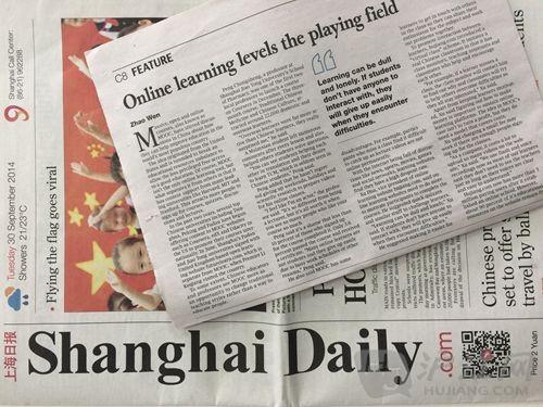 上海日报:Online Learning Levels The Playing Field(转载) - 大卫 - 峰回路转
