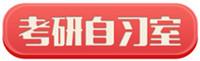 考研新手︱如何获取考研专业课复习资料?(转载) - 快乐一兵 - 126jnm5626 的博客
