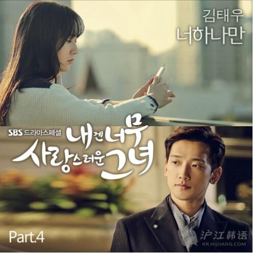 韩剧《对我而言可爱的她》好听的韩语歌