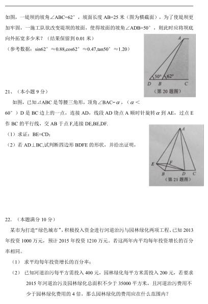 山东省莱芜市2014年中考数学试卷 2014年是什么年?