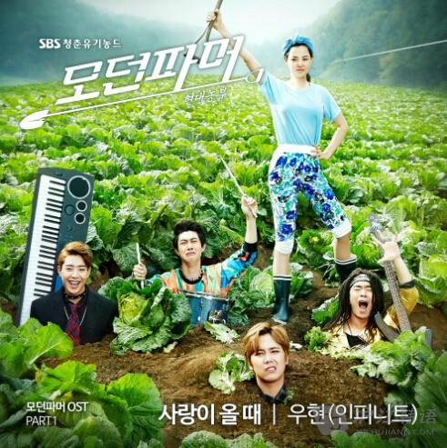 《摩登农夫》OST 爱情到来时--南优贤(Infinite)