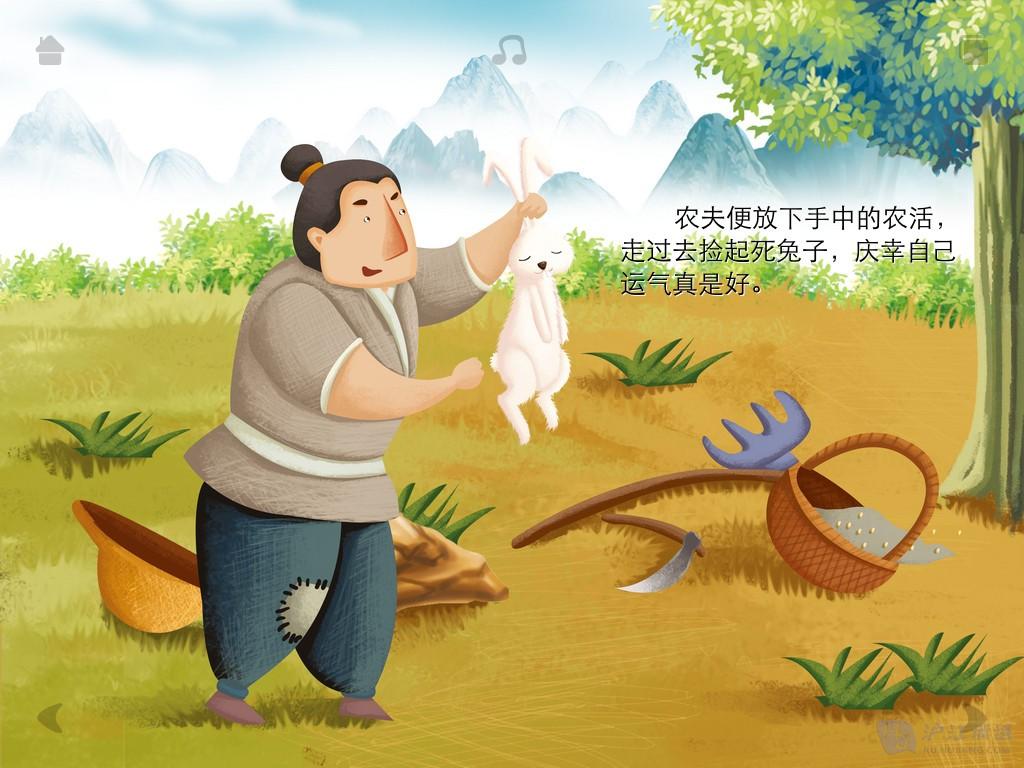 守株待兔简笔画-守株待兔的成语故事