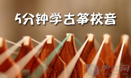 5分钟学视频校音_职业技_沪江网hujiang.co喵古筝喵v视频图片