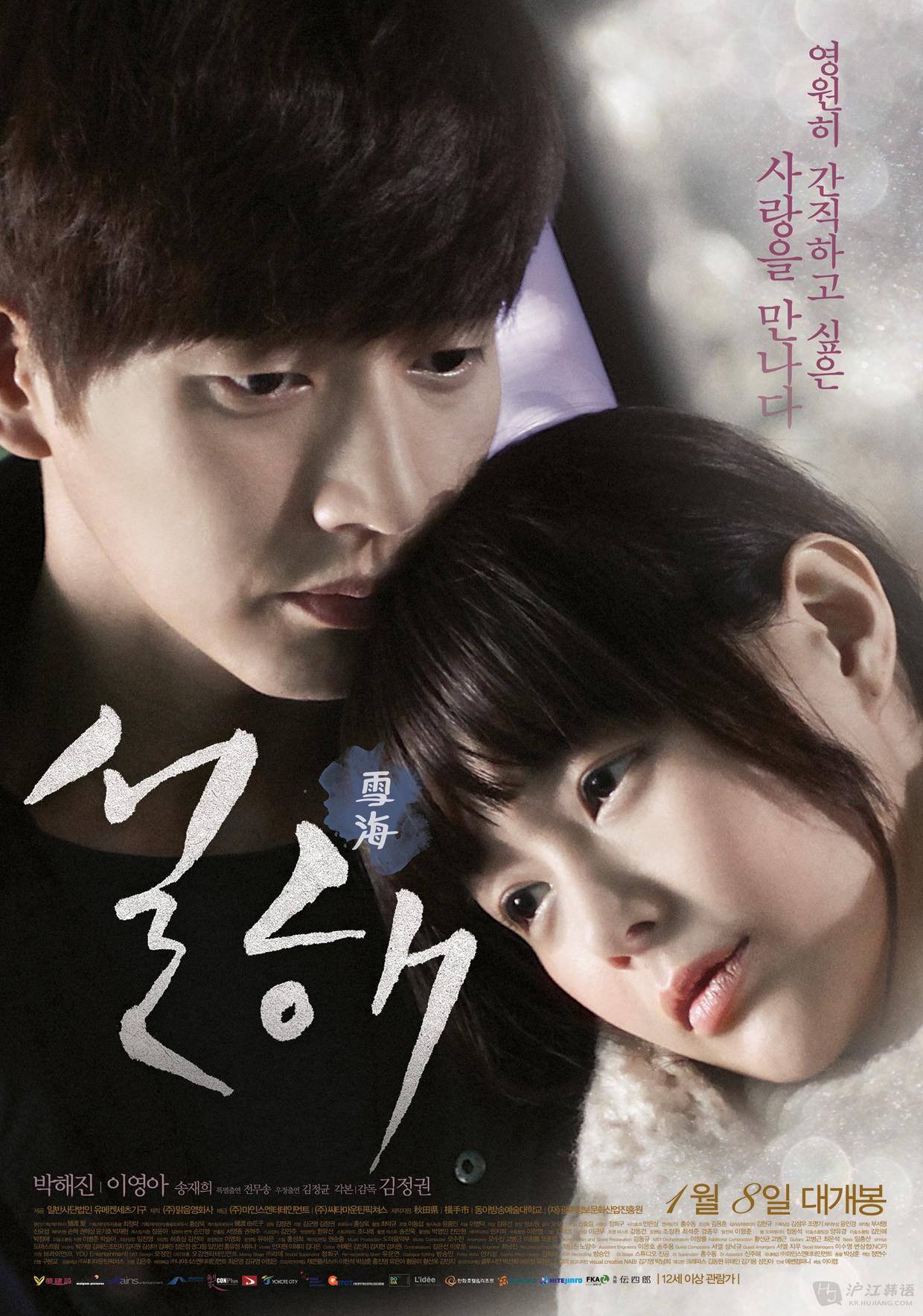 韩国电影推荐:《雪海》朴海镇深情演绎图片