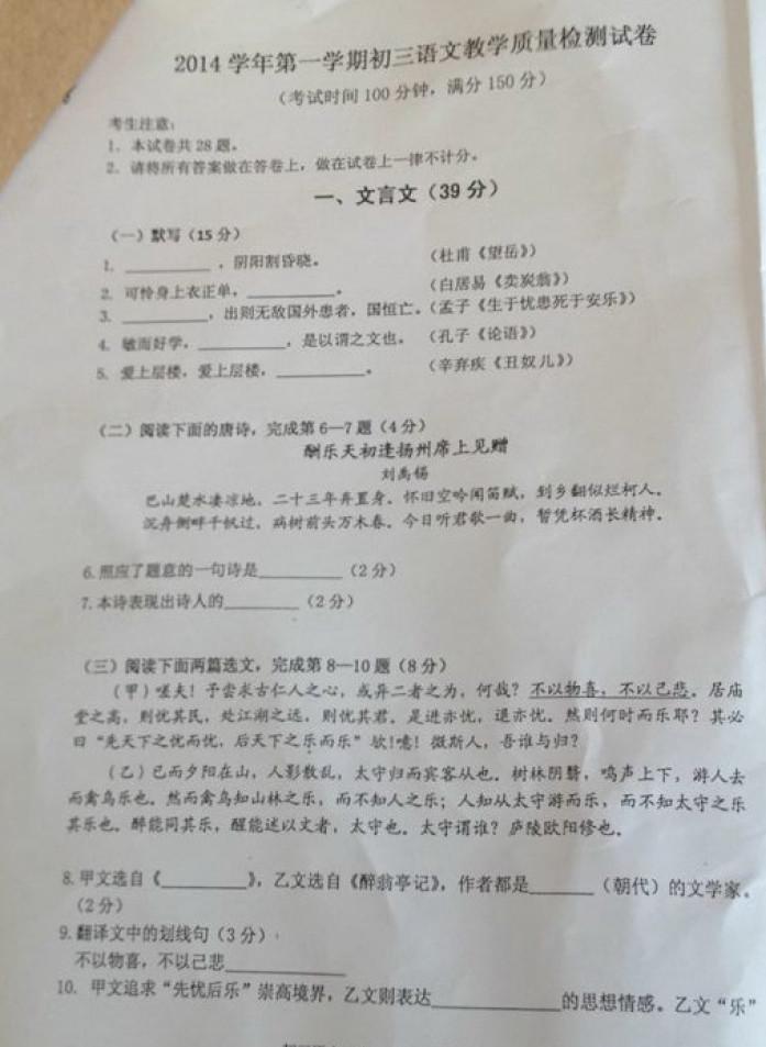 2015日本长宁区中考语文一模初中试题女优上海图片