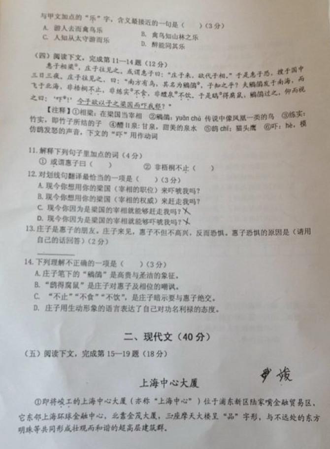 2015上海长宁区中考语文一模试题