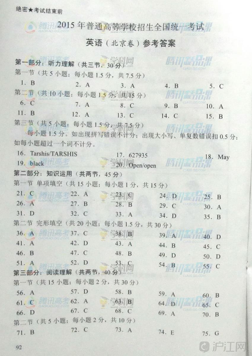 2015年北京卷高考英语试卷请戳>&gt