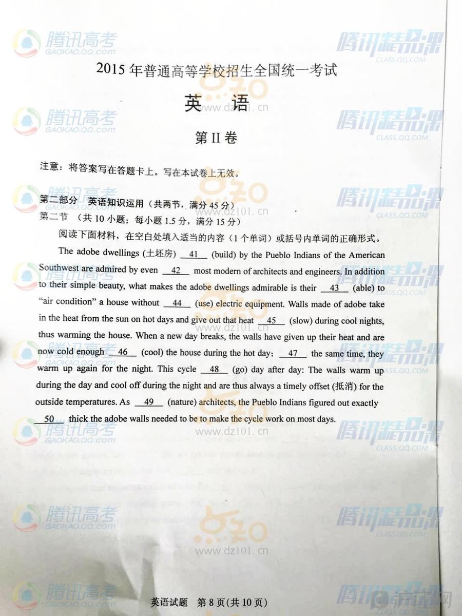 2015辽宁高考英语试卷