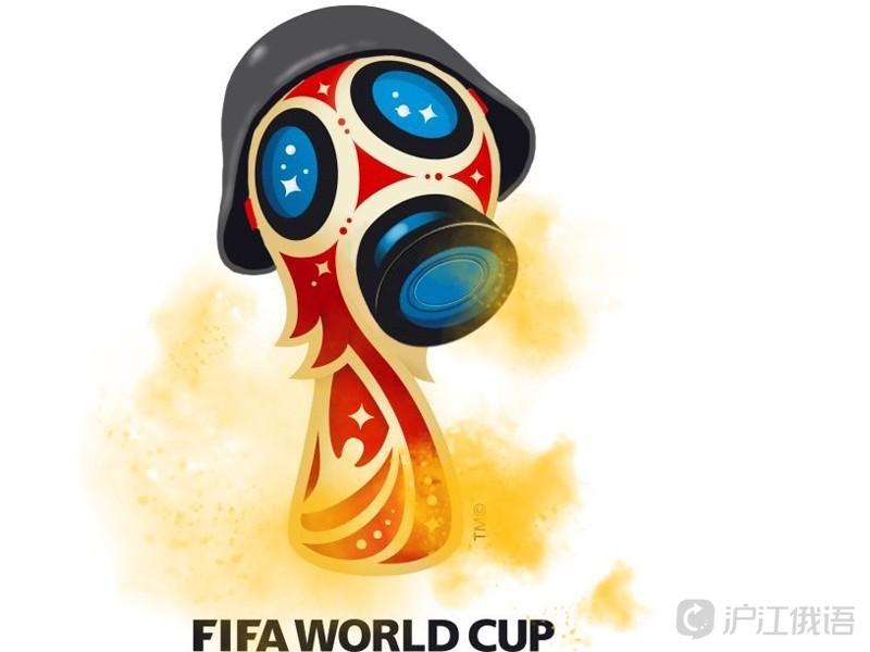 脑洞大开:2018俄罗斯世界杯标志被玩坏
