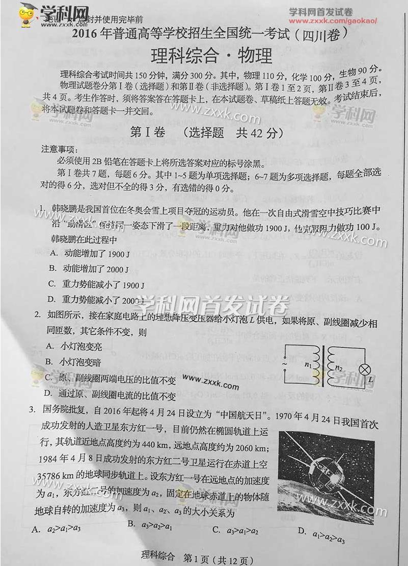 2016四川高考理综试卷