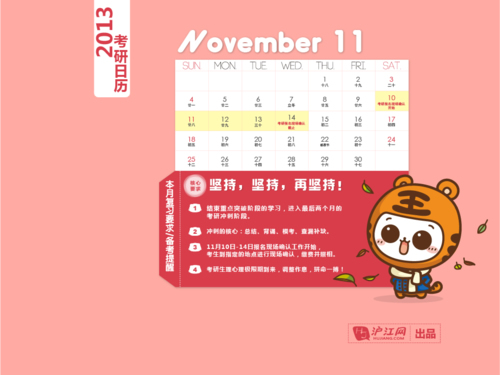2013考研备考日历11月份桌面壁纸下载(含各尺寸)