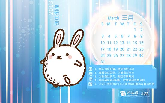 小学生英语日历制作
