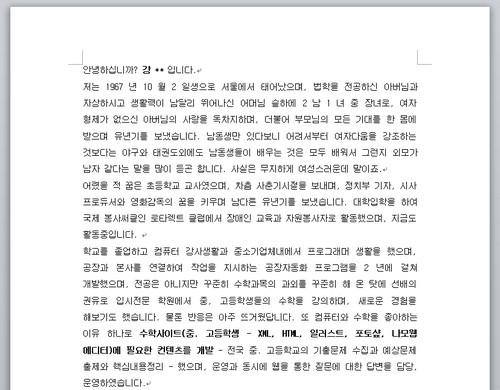 韩语求职信范文[DOC格式]_电子书下载库_新沪