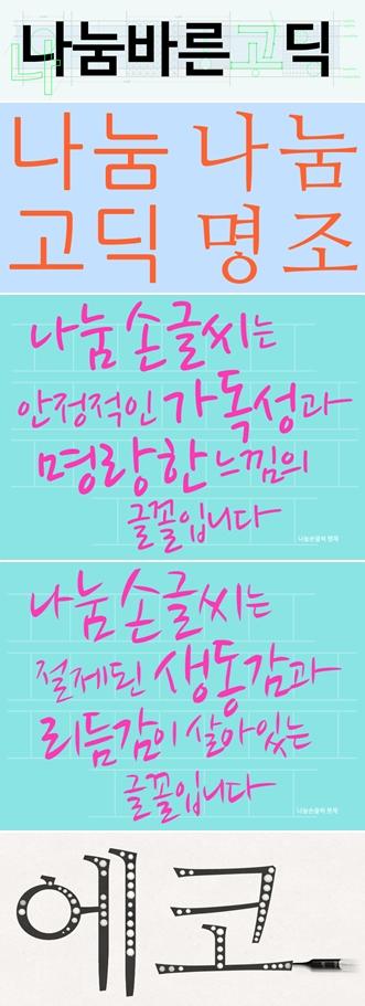 韩文字体下载:naver网站nanum系列7种字体图片