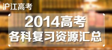 2014高考复习资源汇总
