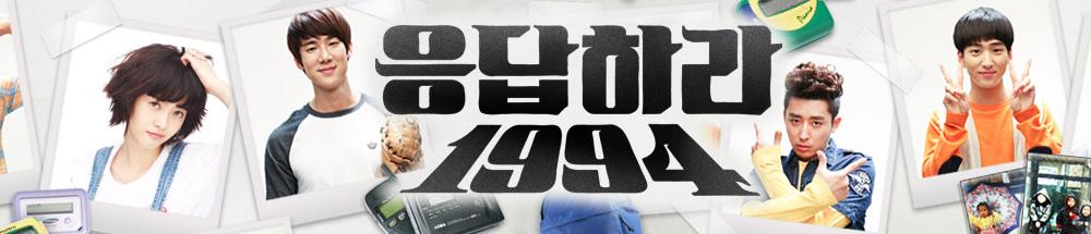 韩剧《请回答1994》