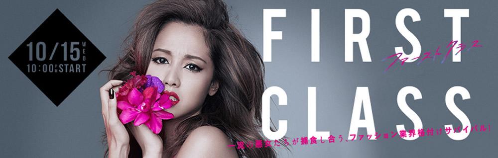 日剧first class