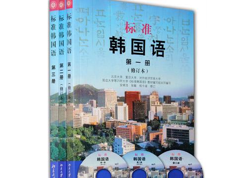 《标准韩国语》全三册课程总汇!