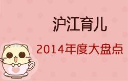 2014年沪江育儿年度盘点