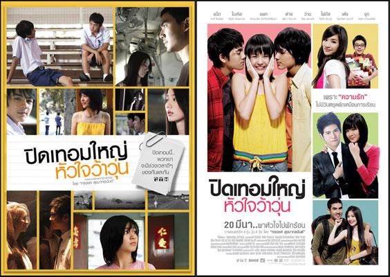 泰国电影荷尔蒙插曲《等待着你》