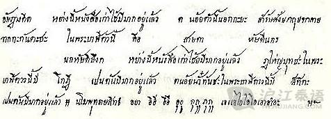 盘点泰国各种书写字体:你敢来秀一下吗?