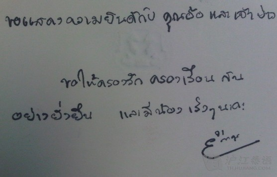 """一说到泰语,很多人都会说:那个字能看得懂吗?像画符一样。这就是人们经常说的""""蝌蚪文""""!其实泰语文字写得好的话,那可是相当漂亮的,真的就像画画一样,信不信由你,总之先来看看吧,看完了再下定论哦,看完了以后有没有一股冲动来学一学呀?爱好泰语的朋友们,可以拿起笔来试一试~~"""