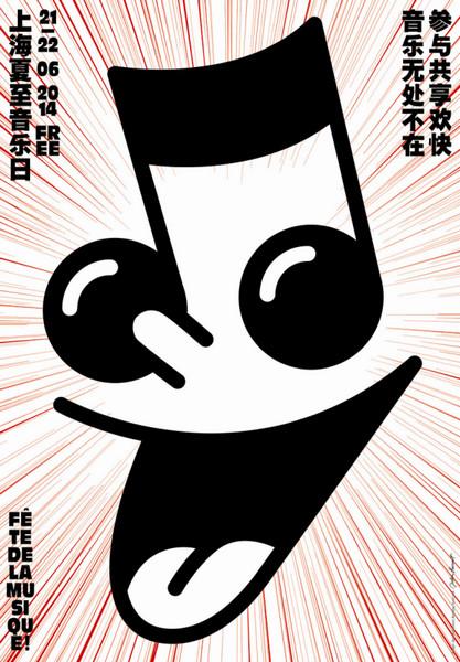 """在沪江看 2014""""上海夏至音乐日""""中法海报展"""