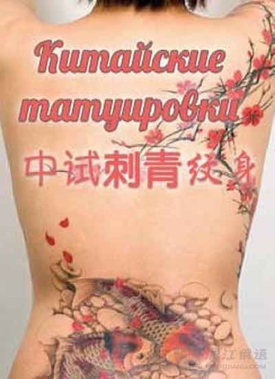 没文化真可怕——毛子身上奇葩汉字纹身_新沪江俄语网