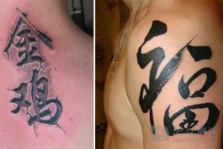 没文化真可怕——毛子身上奇葩汉字纹身