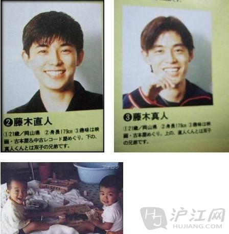 藤木直人的双胞胎哥哥