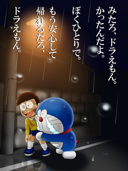 《哆啦a梦》超感人图集