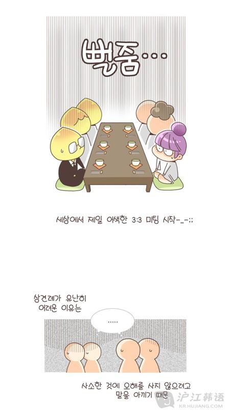 看韩语学妇女:《养成漫画已婚记》第四话(上)_漫画动态18进禁a韩语图片