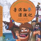 《鲁滨孙漂流记》读后感(三)