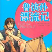 《鲁滨孙漂流记》读后感 (一)
